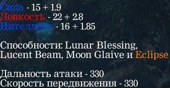 Характеристики Луны